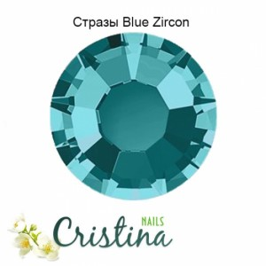 Стразы Blue Zircon