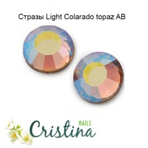 Стразы Light Colarado Topaz AB