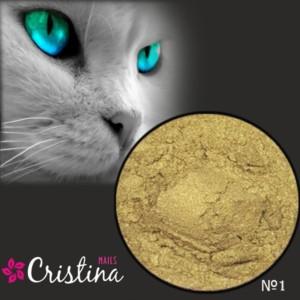 Пигмент кошачий глаз.