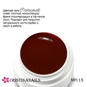 12-оттенков красного цветного геля