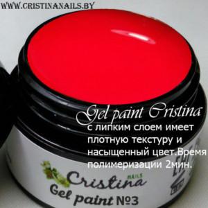 Гель краска неоновая Cristinanails