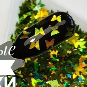 Дизайн для ногтей бабочки